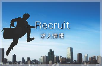 Recruit 求人情報